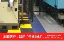 【耐磨地胶卷材品牌】-2mmpvc耐压弹性地胶-耐磨塑胶卷材厂商