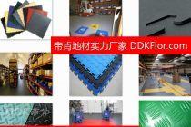 工厂深灰色塑料互锁板施工方案有哪些?怎么安装好?