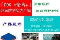 【卡扣PVC胶皮板】模具机械加工厂地面选择什么PVC胶皮板好?