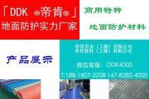 pvc工业地板哪家好?pvc卷材地板厂家_pvc卷材地板品牌DDK帝肯