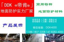 电子厂如何进行防静电处理?DDK-120138型_电子生产车间抗静电地板