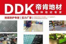 【电镀厂防腐蚀地板】电镀车间防腐有哪些地板材料?