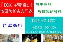 抗压承重PVC地胶垫_DDK-120105型  2-5mm厚绿色地垫  耐酸碱 防腐蚀 机械工业