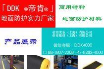 工业抗疲劳地垫_带黄边铁板纹_DDK-120122型_工厂车间防疲劳脚垫